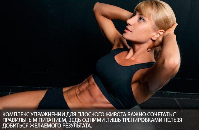 Упражнения для плоского живота и тонкой талии в домашних условиях самые эффективные