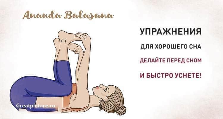 Упражнения для сна в постели