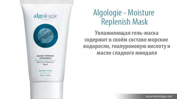 Увлажняющая гель-маска Algologie - Moisture Replenish Mask содержит в своём составе морские водоросли, гиалуроную кислоту и масло сладкого миндаля