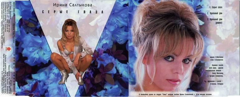 В 1995 году Салтыкова выпустила свой первый сольный альбом,