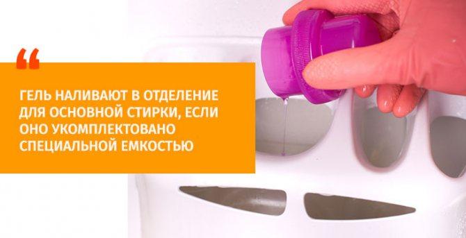 В какой отсек лотка стиральной машины заливать жидкий порошок