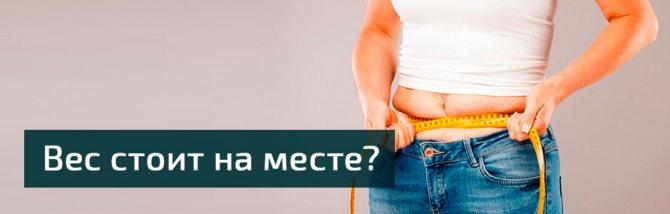Вес стоит на месте