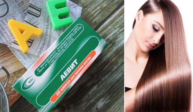 Витамины А и Е Аевит для волос