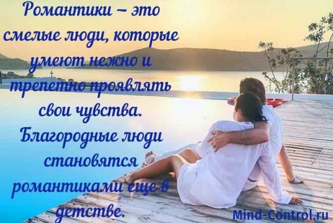 влюбленность и романтика