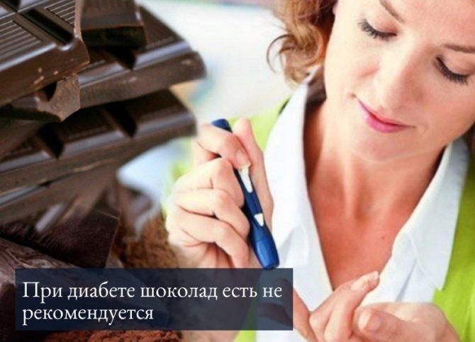 вред шоколада для больных диабетом