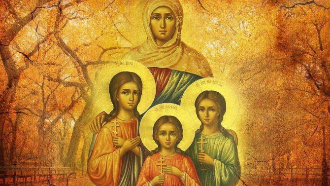 Вселенские бабьи именины. Мученицы Вера, Надежда и Любовь подарили праздник всем женщинам