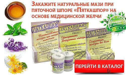 Вы можете купить мази (крема) Пяткашпор в нашем интернет-магазине с доставкой по всей России