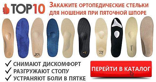 Вы можете купить ортопедические стельки при пяточной шпоре в нашем интернет-магазине с доставкой по всей России