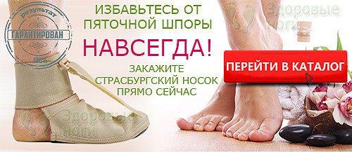 Вы можете купить ортопедический страсбургский носок в нашем интернет-магазине с доставкой по всей России
