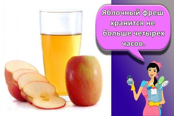 Яблочный фреш хранится не больше четырех часов.