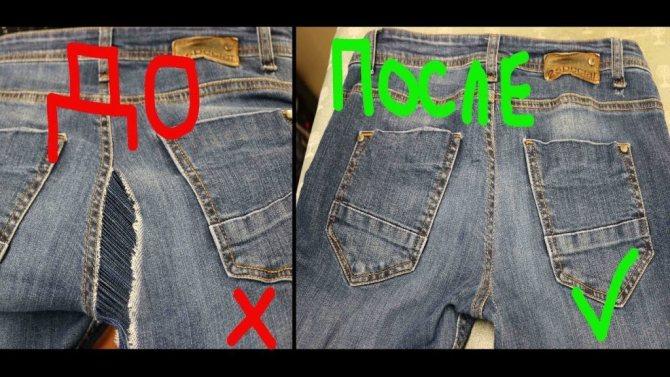 зашить джинсы на попе