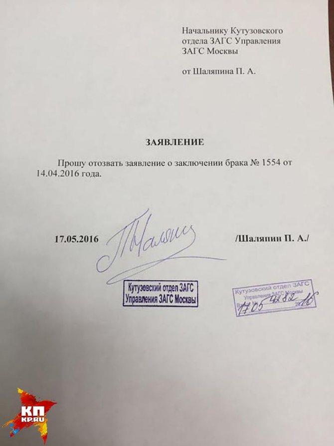 Заявление. Фото: Виктор МАСЛОВ